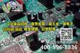 工厂电子废料回收,废线路板价格,废电子回收公司