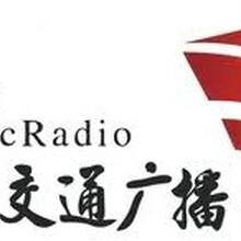 河北交通广播电台广告部