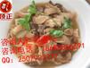 贵州砂锅米线技术培训