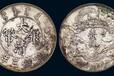 寧夏銀川清代古錢幣和民國銀元價格古董古玩鑒定交易