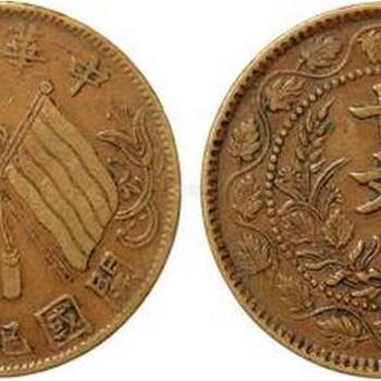 双旗币古董鉴定
