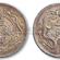 西安古钱币银元拍卖