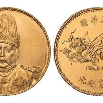 哪里有出手交易洪宪飞龙银币及古董快速出手的平台?