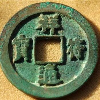 中国古钱币成交价格及图片大全,快速成交的正规平台有哪些