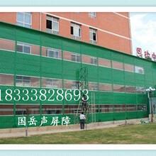 辽宁丹东,国岳丝网制品,主营声屏障护栏网隔音墙量大从优欢迎选购