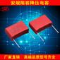 供应阻容降压电容器红色安规电容474K/310VACP=15电表专用电容