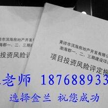 玉屏工业可行性报告-玉屏农业可研报告187-6889-3385图片