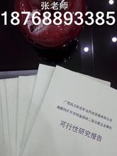 广元、广安代写养老看护服务院可行性报告价格公道