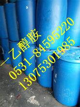 销售一乙醇胺价格单乙醇胺供应商进口优质乙醇胺