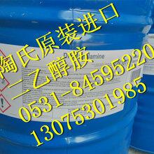 二乙醇胺今日市场价格