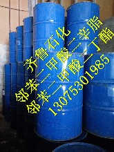 DBP邻苯二甲酸二丁酯dbp供应商