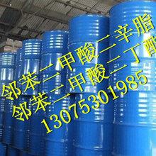 供应邻苯二甲酸二辛酯DOP增塑剂