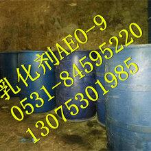 乳化剂AEO-9厂家供应