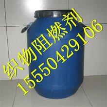 织物阻燃剂室内装饰材料阻燃剂液体阻燃剂图片