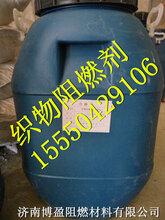 毛毡阻燃剂涤纶阻燃剂供应商价格图片