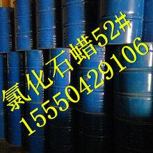 无色透明氯化石蜡52厂家价格图片用途图片