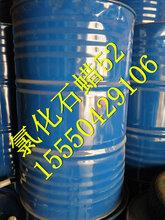 氯化石蜡52厂家代理供应无色透明优级氯化石蜡52#图片