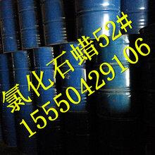 供应氯化石蜡52#经销CP-52供应商