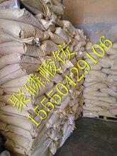 聚磷酸铵厂家促销价格低