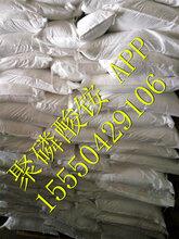 供应液体肥料原料聚磷酸铵