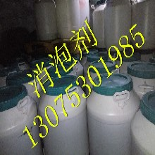 消泡剂生产厂家现货价格消泡剂供应商