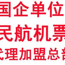 全国机票火车票代理,北京加盟总部,返点全返利润大