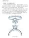 全新没戴过的钻石首饰漳州哪里有高价可上门回收