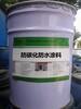 防碳化防水涂料_防碳化涂料_混凝土防水防碳化涂料