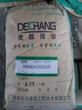 耐酸碱水泥添加剂,混凝土防腐耐酸碱外加剂图片