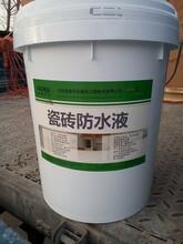瓷砖防水液,瓷砖表面密封防水剂图片
