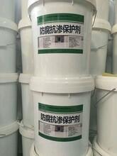防腐抗滲保護劑,混凝土基面防腐涂料圖片