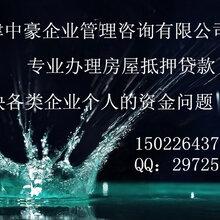 天津房产抵押贷款办理的优势