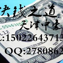 天津房屋抵押无抵押银行最新开口急速下款