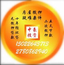 天津房屋抵押二次抵押三方抵押个人企业短期拆借