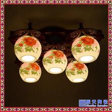陶瓷吸顶灯客厅卧室吸顶灯灯具定制中式古典陶瓷吸顶灯图片