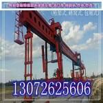 黑龙江哈尔滨哪里有架桥机销售公司梁片上走行的桥机图片