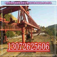 浙江杭州架桥机租赁两梁贯通机身并向前后端伸出