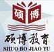 大同硕博教育2017网络远程教育招生简章