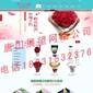 唐山婚庆网站制作优化推广图片