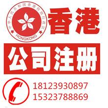 专业办理注册香港公司,海外公司,英国公司,BVI公司等等