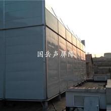 衡水冷却塔声屏障国岳公司声屏障隔音墙隔音板厂家直销欢迎选购图片