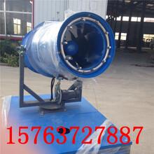贵州毕节新型雾炮机电力工程环保除尘雾炮机厂家直销