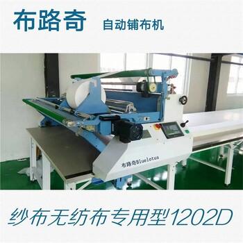 纱布无纺布专用型自动拉布机自动铺布机1202D
