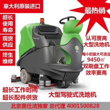 热销型驾驶式洗地机CT160多功能全自动洗地机