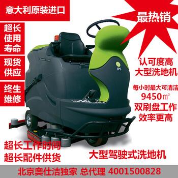 大型驾驶式洗地机CT230优惠促销