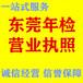 營業執照注銷代辦、東莞長安公司注冊代辦、個體工商企業稅務注銷