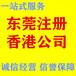 東莞沙田道滘萬江注冊一家香港公司營業執照年檢開戶流程資料