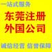 東莞大嶺山大朗黃江注冊香港公司營業執照年檢開戶流程資料