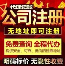 東莞南城注冊有限公司南城注冊營業執照