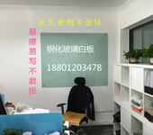 北京超白玻璃白板、玻璃白板批发、磁性玻璃白板定做、